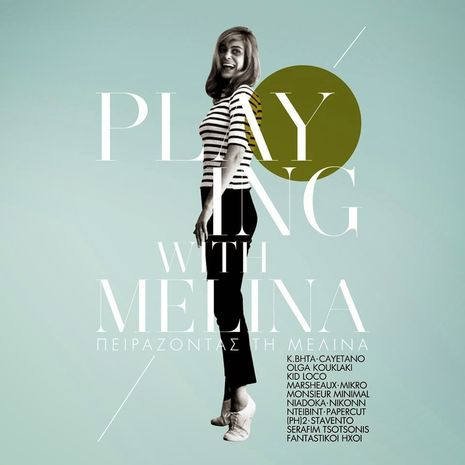 PLAYING WITH MELINA (ΠΕΙΡΑΖΟΝΤΑΣ ΤΗ ΜΕΛΙΝΑ) [DELUXE EDITION BOX SET]